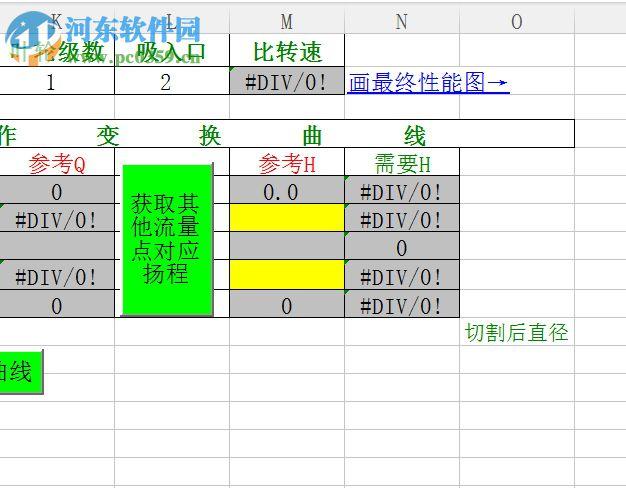 水泵性能曲线绘制软件 1.0 绿色免费版