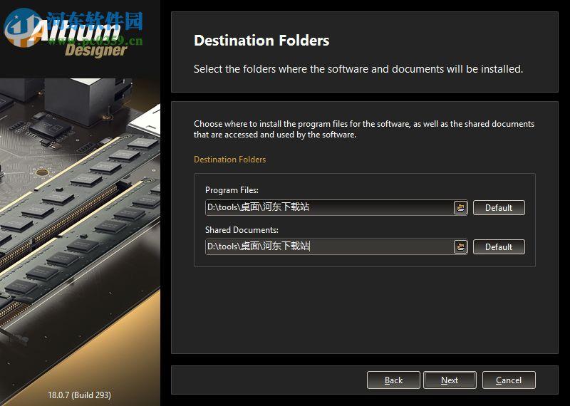 Altium Designer18下载(电子设计软件) 18.0.7 免费版