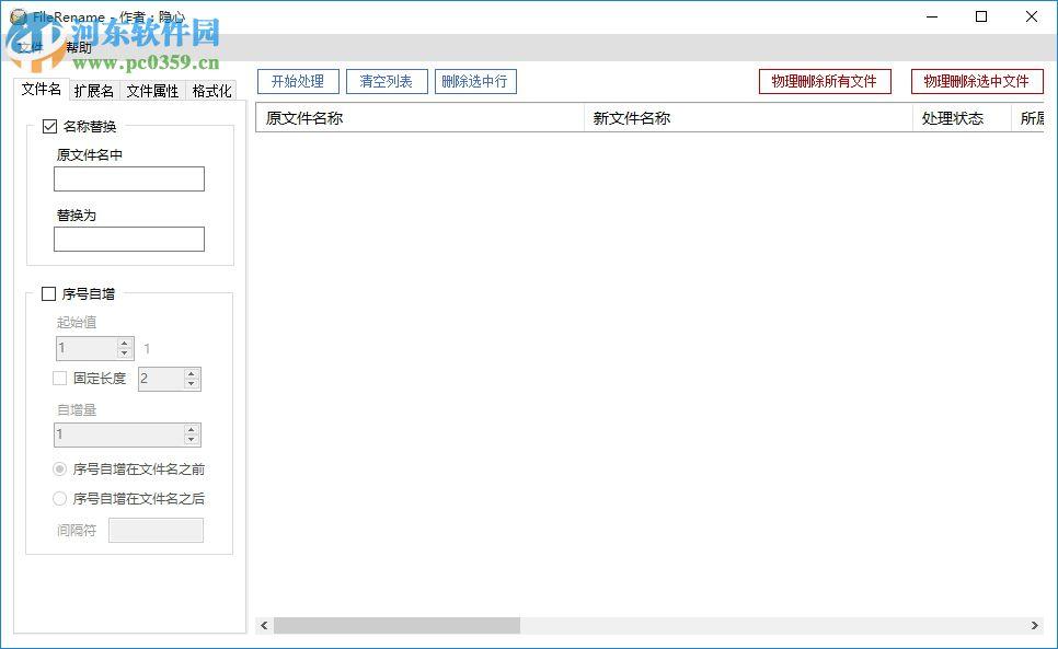 FileRename(批量修改文件) 1.1 绿色版