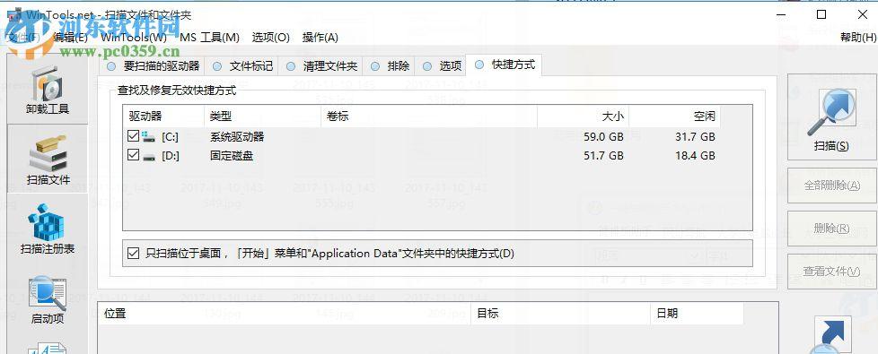 WinTools Net Premium(系统优化软件)