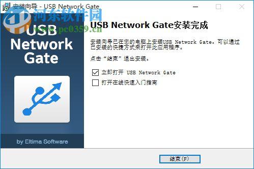 USB Network Gate 8下载(远程USB设备共享) 8.0.1859 破解版