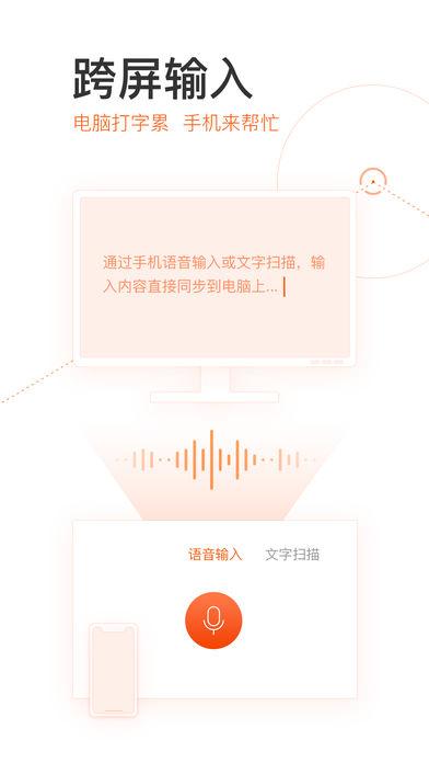 搜狗输入法(1)
