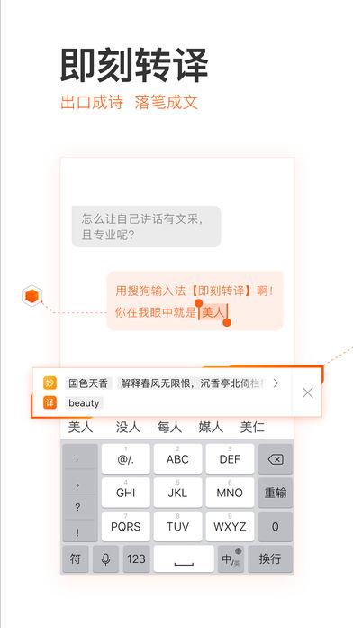 搜狗输入法(4)