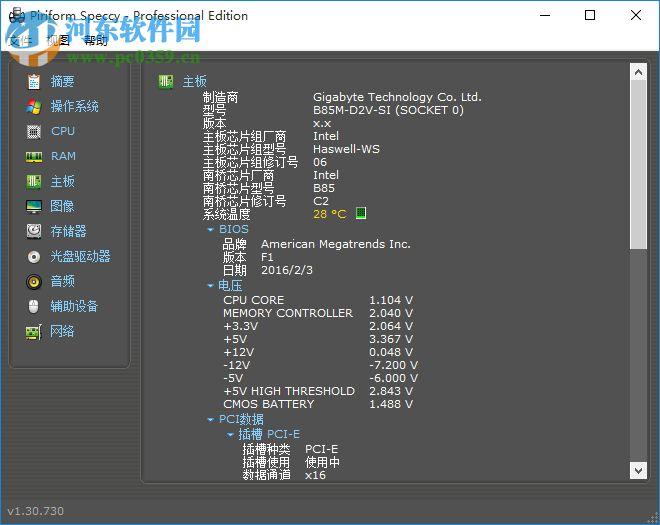Speccy Pro下载(电脑硬件检测) 1.30 绿色中文版