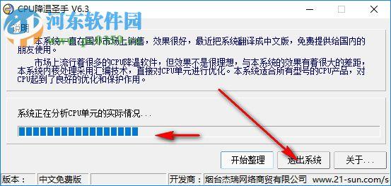 CPU降温圣手 6.3 Win7版