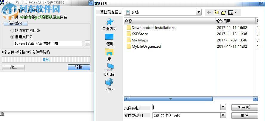 c2pfree转换软件(ceb转换pdf转换器) 1.6 绿色版