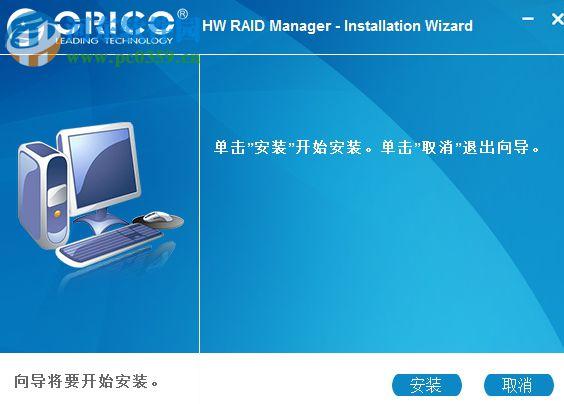 ORICO RAID管理软件下载 1.0.0.3 官方版
