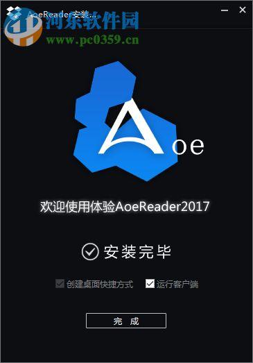AoeReader(TXT阅读器) 2017.10.1 官方版