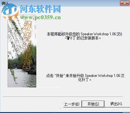 Speaker WorkShop(音箱测试软件) 1.06 汉化版