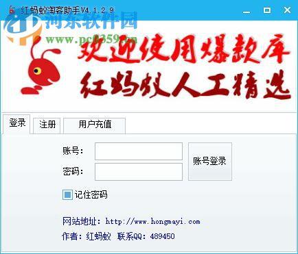 红蚂蚁淘客助手下载 4.0.0.4 官方版