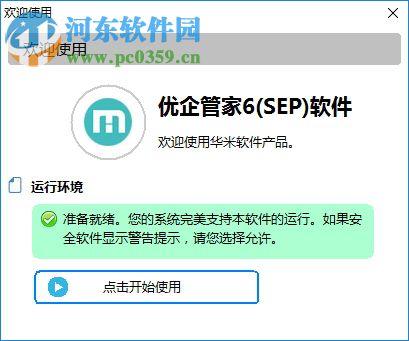 优米优企管家下载 6.0.9.0.A1 官方版