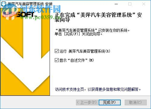 美萍汽车美容管理系统下载 2018.1 免费版