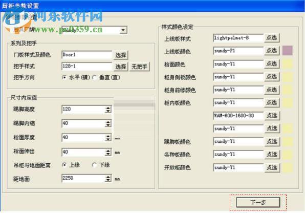 优思橱柜设计软件下载(3dYours橱柜) 5.0 官方版