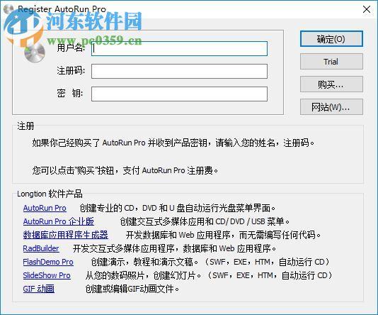 autorun pro破解版(光盘菜单制作工具) 8.0.3 中文特别版