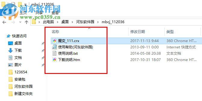 魔变插件(chrome网站兼容性检测工具) 1.11 官方版