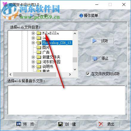 荀国贺卡设计师下载 3.0  免费版