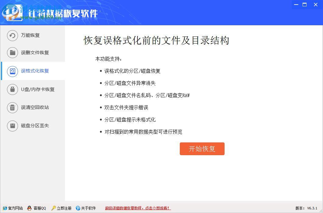 比特数据恢复软件下载 6.3.2 免费版
