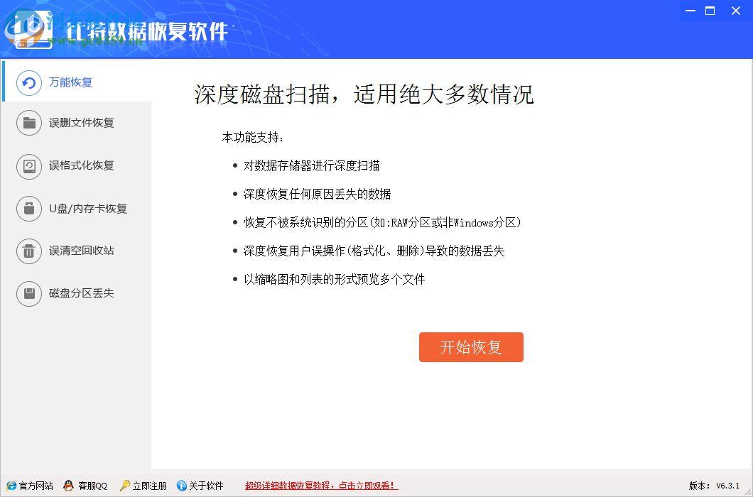 比特数据恢复软件下载 6.4.2 免费版