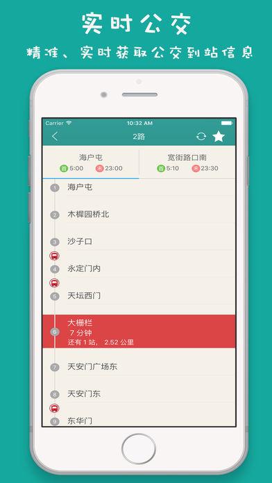 北京实时公交 1.5.8 ios版
