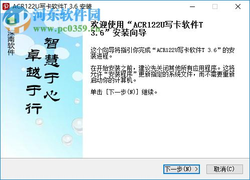 ACR122U写卡软件 3.6 免费版