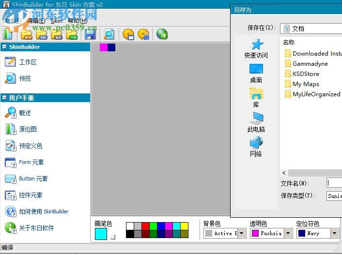 SkinBuilder下载(皮肤编辑器) 附使用教程 1.1 官方中文版