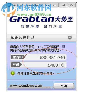 大势至USB控制系统破解版下载 2.1 特别版