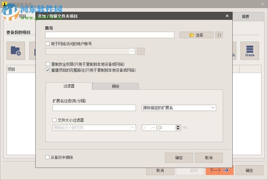 Iperius Backup序列号生成器 1.0 绿色免费版
