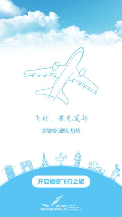 沈阳桃仙国际机场 1.1.2 ios版
