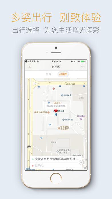 U享代驾 3.4.1 苹果版