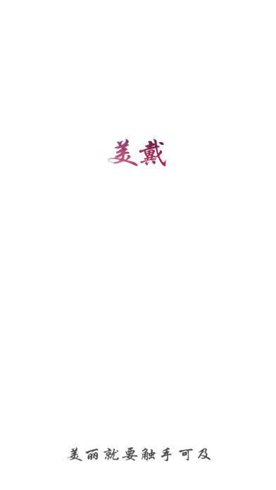 美戴珠宝 1.4.9 手机版
