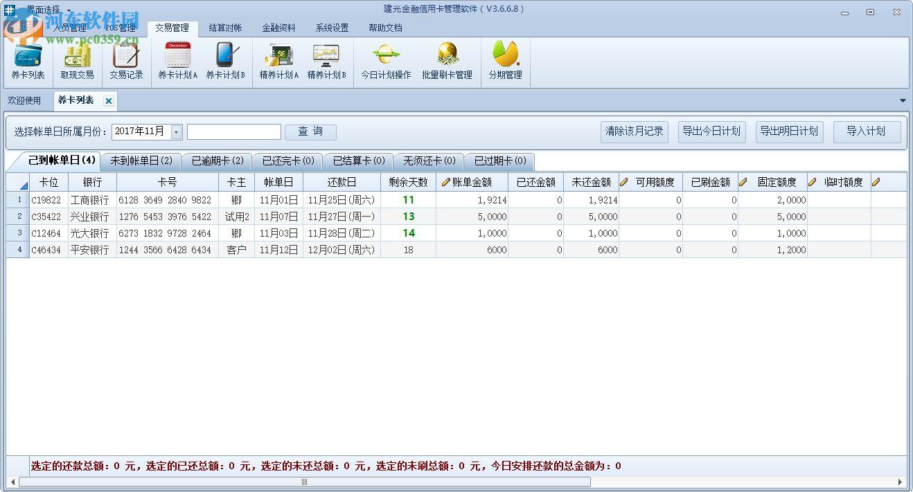 光融网信用卡管理软件下载 3.6.7.5 官方版