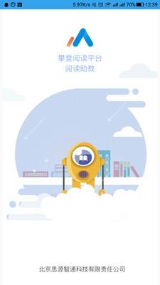阅读助教 1.0 安卓版