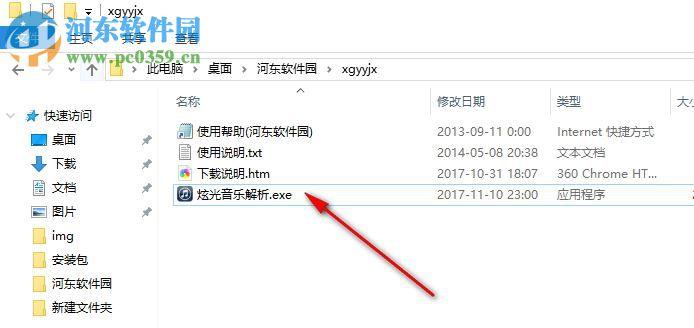 炫光音乐解析 1.4 免费版