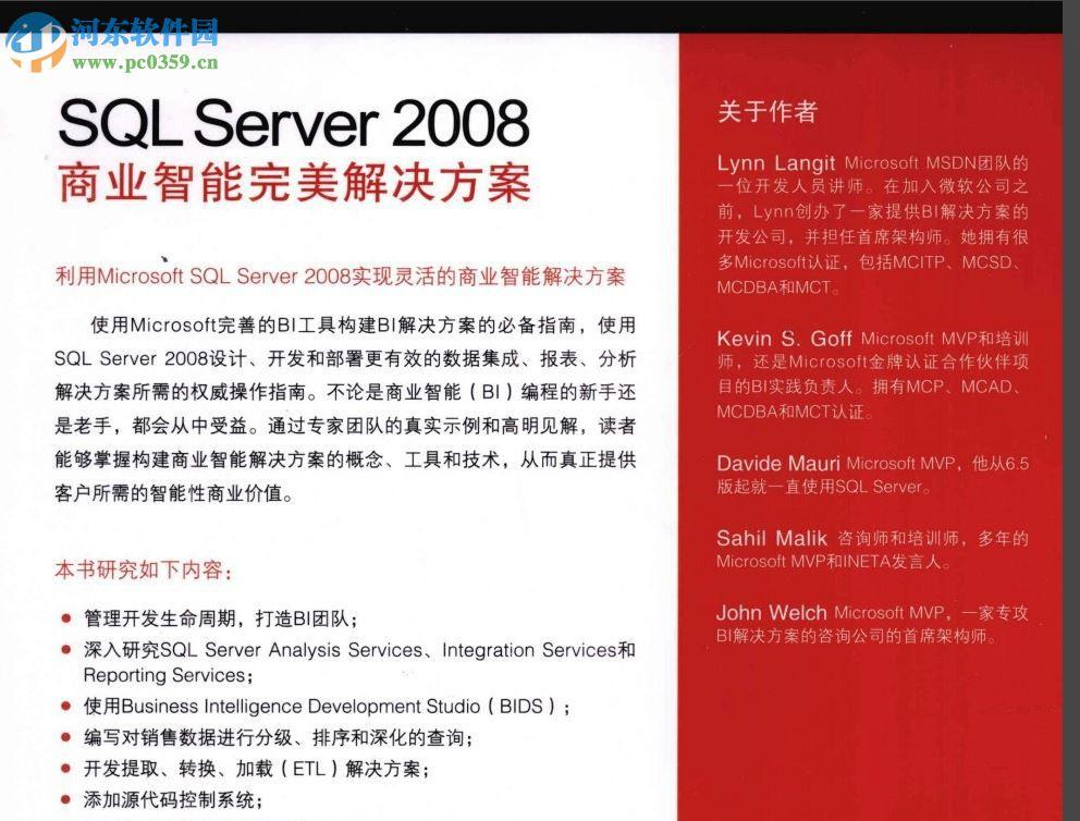 sql+server+2008商业智能完美解决方案 pdf高清扫描版