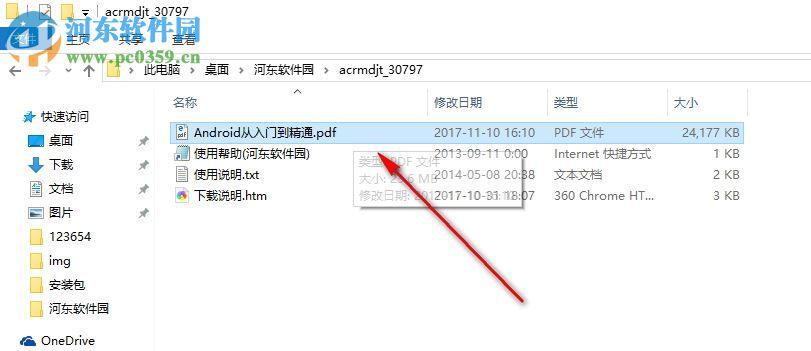 android从入门到精通(明日科技 ) pdf 高清电子版