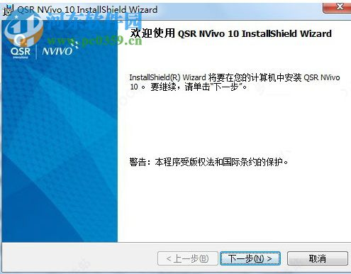 nvivo10 32&64位下载(已解除除30天限制版) 破解版
