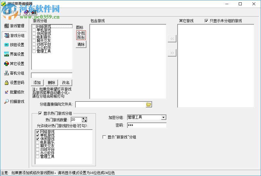 慧龙同步专家下载 4.25.1005 网吧版