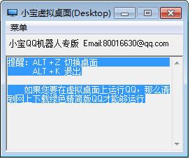 小宝虚拟桌面 3.51 绿色免费版