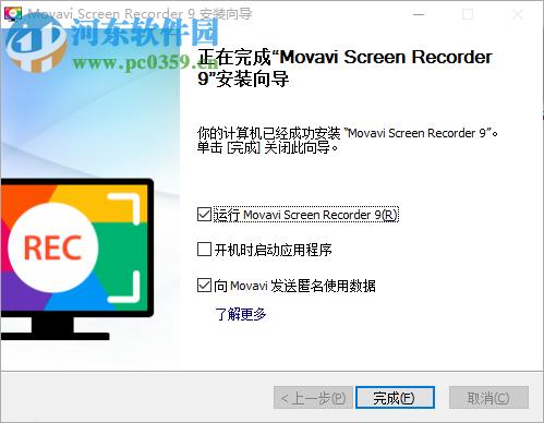 Movavi Screen Recorder下载 9.3.0 附破解补丁