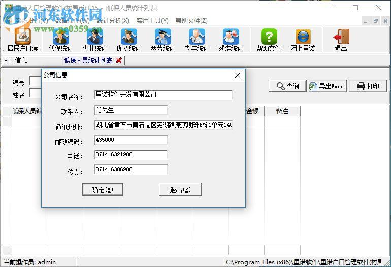 7、软件也提供了一个人口统计的功能,支持人口信息图表统计分析(