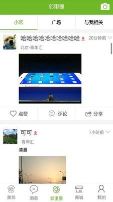 美邻 3.4.0 安卓版