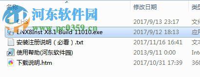EndNote X8.1中文版下载(文献管理软件) 汉化破解版