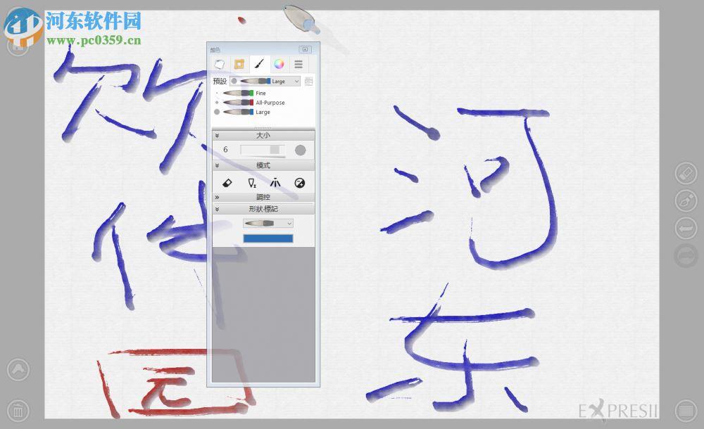 Expresii 2020下载(水墨画绘制软件)