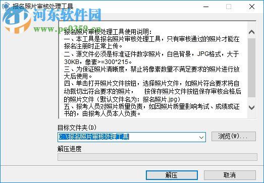 报名照片审核处理工具下载 1.0 官方版