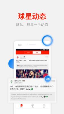 极客足球 1.6.0 安卓版