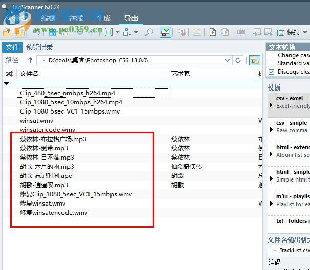 tagscanner(音乐标签修改) 6.0.30 绿色版