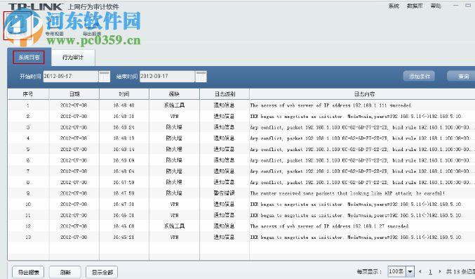 NetAuditor(TL上网行为<a href=http://www.pc0359.cn/s/shenji/ target=_blank class=infotextkey>审计软件</a>) 2.0.1 官方最新版