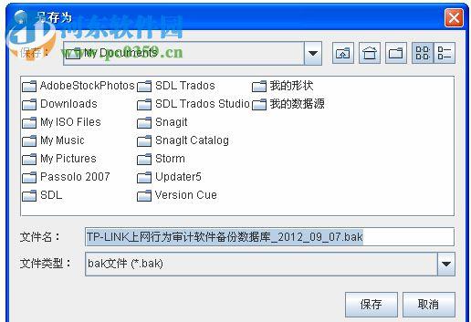 NetAuditor(TL上网行为审计软件) 2.0.1 官方最新版