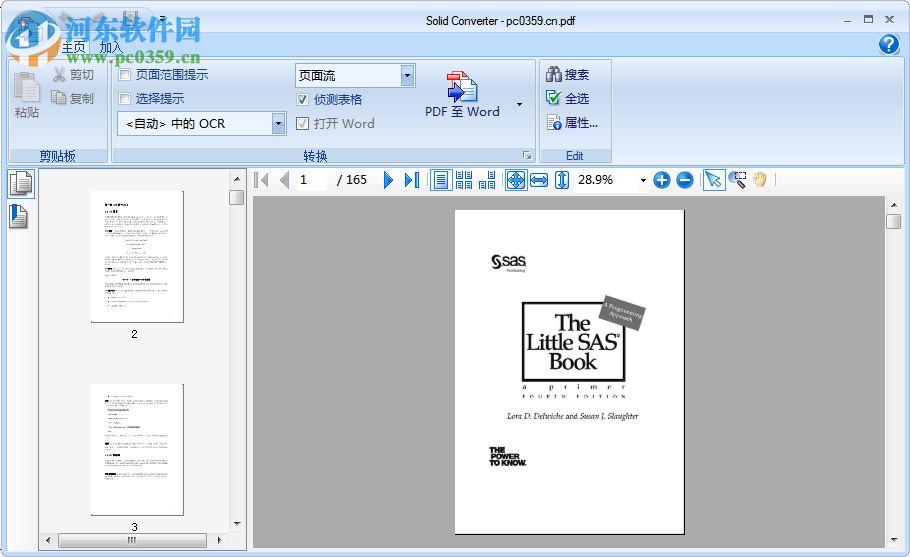 solid converter pdf v9下载(附解锁密码) 中文注册版