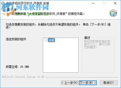 大作家超级写作软件下载(附安装使用方法) 3.0.07 免费版
